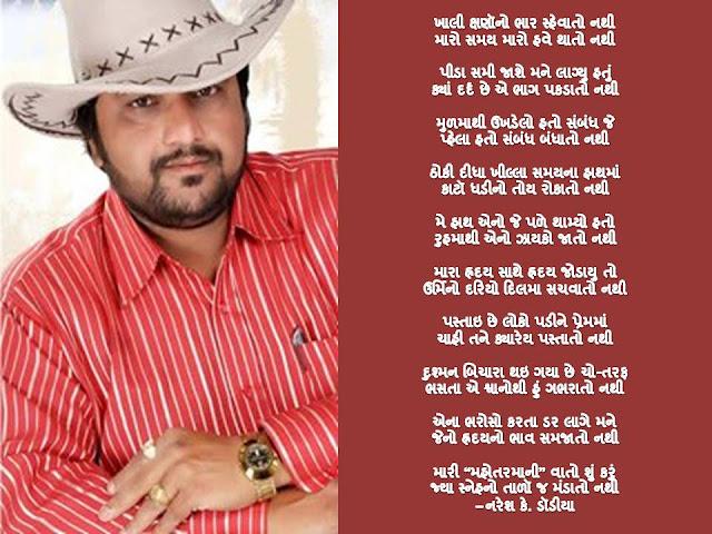 खाली क्षणॉनो भार स्हेवातो नथी Gujarati Gazal By Naresh K. Dodia