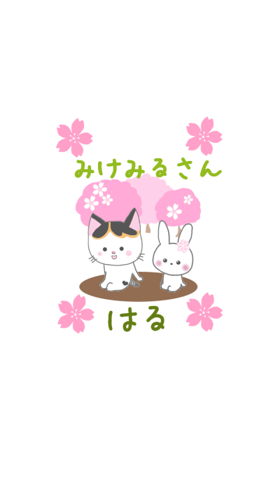 Milu's lovely theme spring
