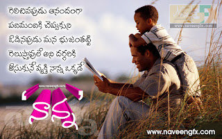 hapy-fathers-day-telugu-quotes-messages-on-life