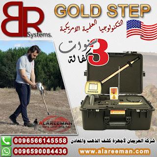 جهاز كشف الذهب - جهاز كشف المعادن
