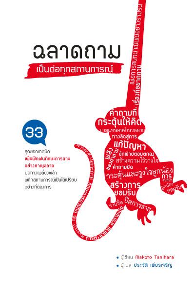 Jankhuk design : Book cover design: ตุลาคม 2011