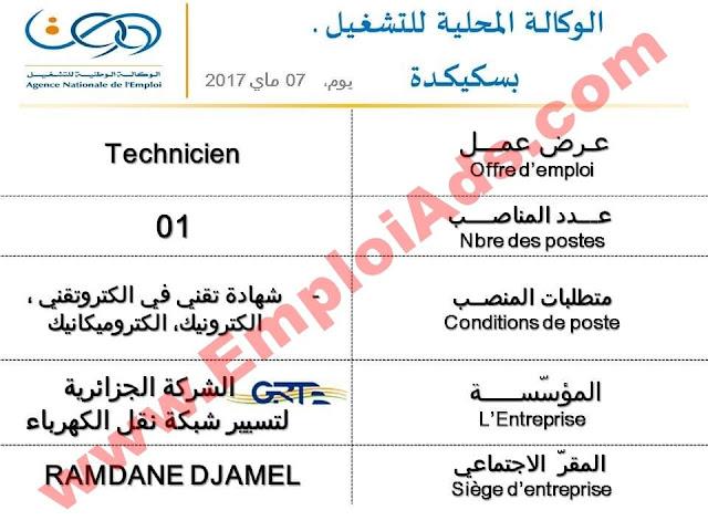 اعلان عرض عمل بالشركة الجزائرية لتسيير شبكة نقل الكهرباء ولاية سكيكدة ماي 2017