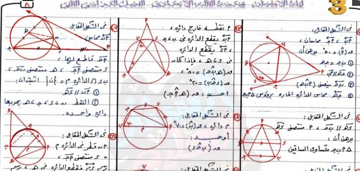 المراجعه النهائيه في الهندسه للصف الثالث الاعدادي الترم الثانى للاستاذ عثمان عبده