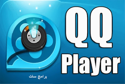 تحميل برنامج كيو كيو qq player عربي لتشغيل جميع صيغ الفيديوهات