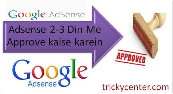 Adsense 2 - 3 Din Me Approve Kaise Karayein