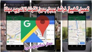 تحميل تطبيق خرائط جوجل بدون انترنت فيس بوك للاندرويد مجاناً Maps - Navigation and Transit