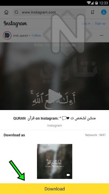 تنزيل-فيديو-من-سناب-تيوب