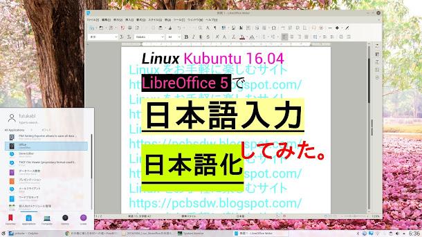 Linux Kubuntu 16.04でLibreOffice 5を日本語化、日本語入力をしてみました。