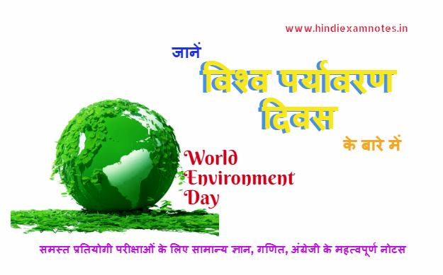 Know About World Environment Day in Hindi