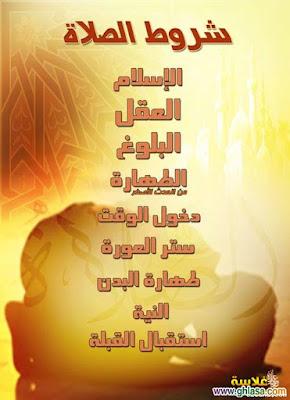 صور عن الصلاة
