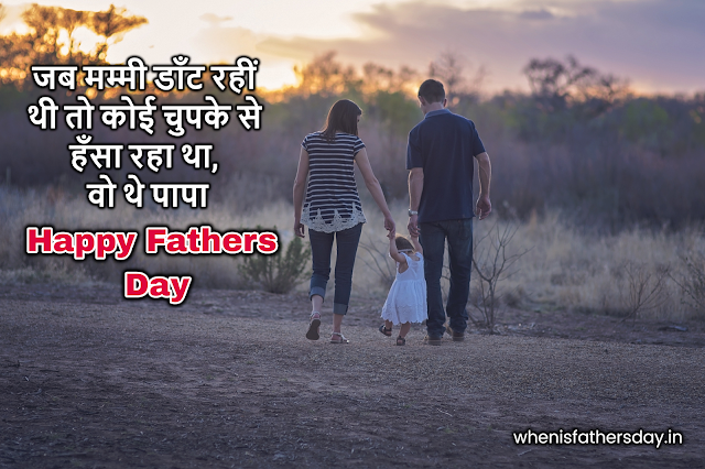 happy fathers day messages 2018