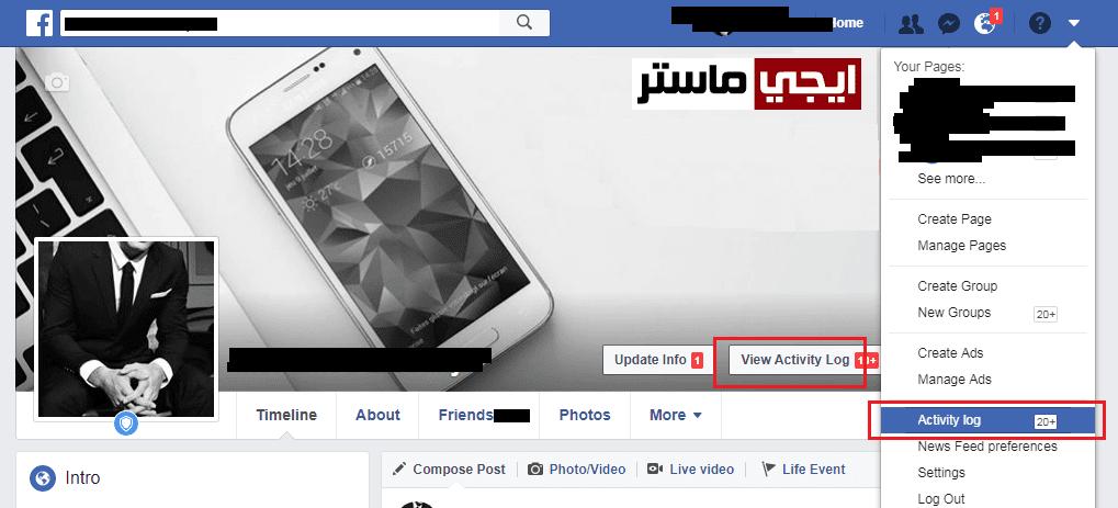 كيفية حذف جميع منشورات حساب الفيس بوك