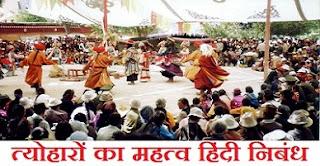 त्योहारों का महत्व हिंदी निबंध