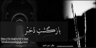 Haalim Episode 6 PDF