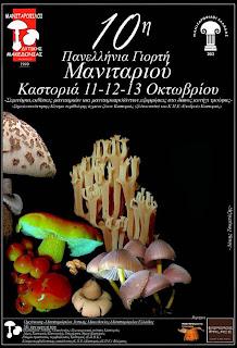 """Στην Καστοριά η """"10η Πανελλήνια Γιορτή Μανιταριού"""" (πρόγραμμα)"""