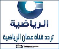أحدث تردد قناة عمان الرياضية hd الجديد 2019 بالتفصيل لجميع الأقمار
