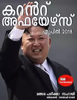 Current Affairs in Malayalam Apr 2018