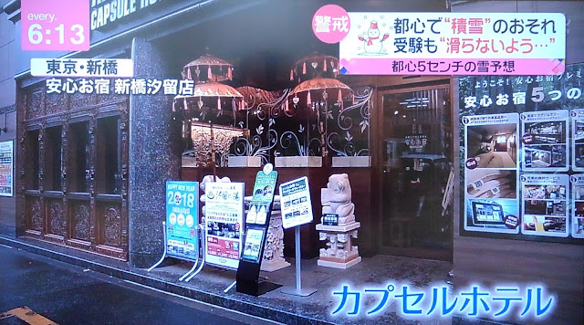 【TV取材】報道番組に安心お宿新橋店、新橋汐留店が…
