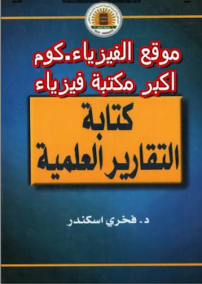كتاب خطوات كتابة التقارير العلمية pdf برابط مباشر-الفيزياء.كوم