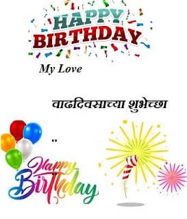 Happy Birthday Image Marathi, marathi birthday image, happy birthday image in marathi, happy birthday in marathi, happy birthday wishes in marathi, birthday wishes marathi, marathi birthday wishes,