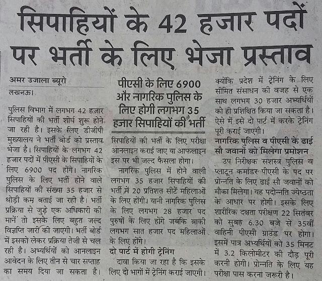 UP Police Recruitment prpb.gov.in or uppbpb.gov.in Bharti