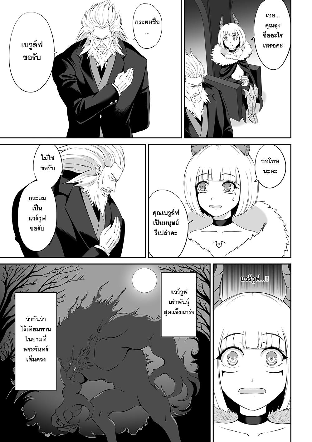 อ่านการ์ตูน LUNA The New Demonlord ตอนที่ 1 หน้า 12