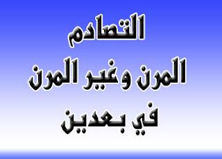 التصادم المرن وغير المرن في بعدين ، التصادم تام المرونة ، تصادم الأجسام ، بين محورين ، على محور ، فيزياء ثالث ثانوية ـ اليمن ، مصر ، أولى ثانويى ، ثانية ثانوية ، 3ث ، 1ث ، 2ث