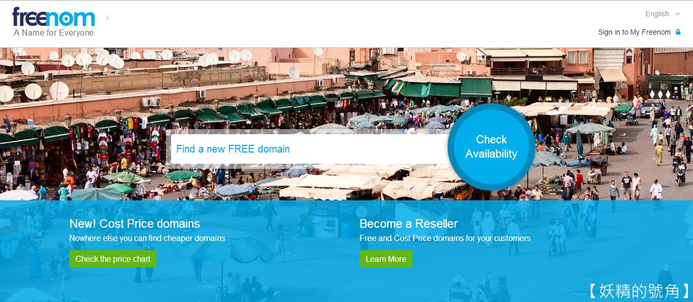 1 - Freenom - 真的免費!頂級域名申請教學