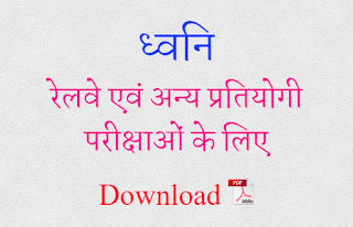 Sound in Hindi PDF Downlaod