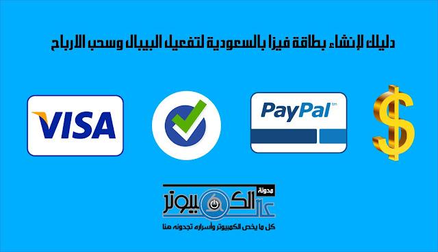 دليلك لانشاء بطاقة فيزا بالسعودية لتفعيل البيبال وسحب الارباح