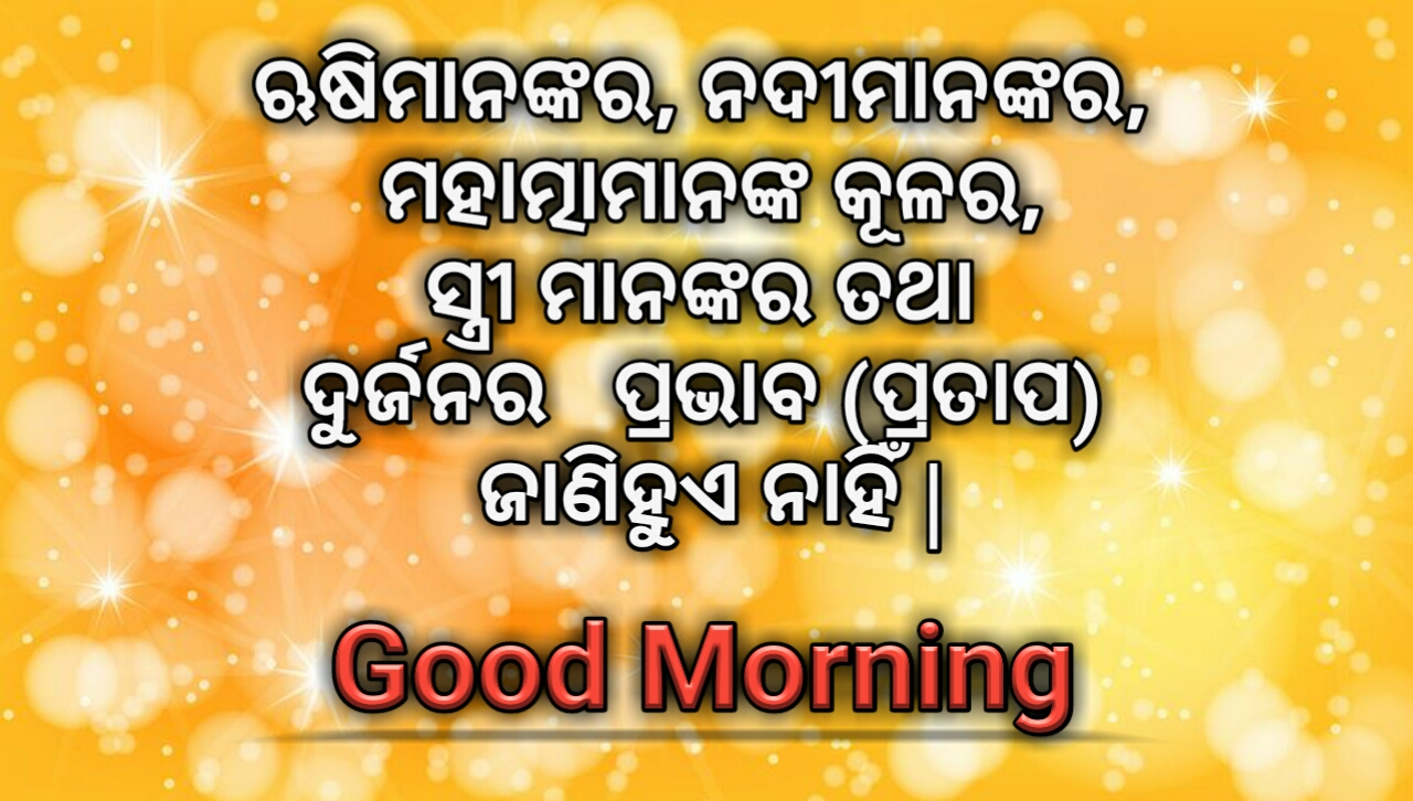 Odia good morning hd photos