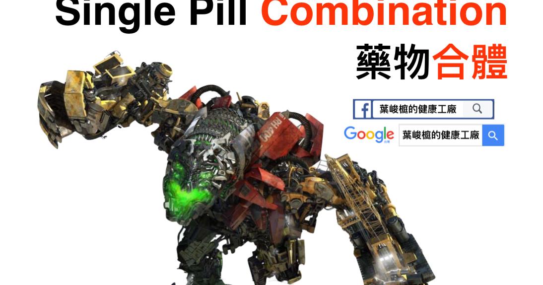葉峻榳醫師(舊網站): 藥物合體 (Single pill combination) - 淺談高血壓診斷與治療