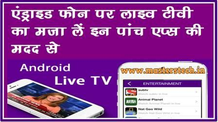 Android Phones Live TV Channels 5 Apps