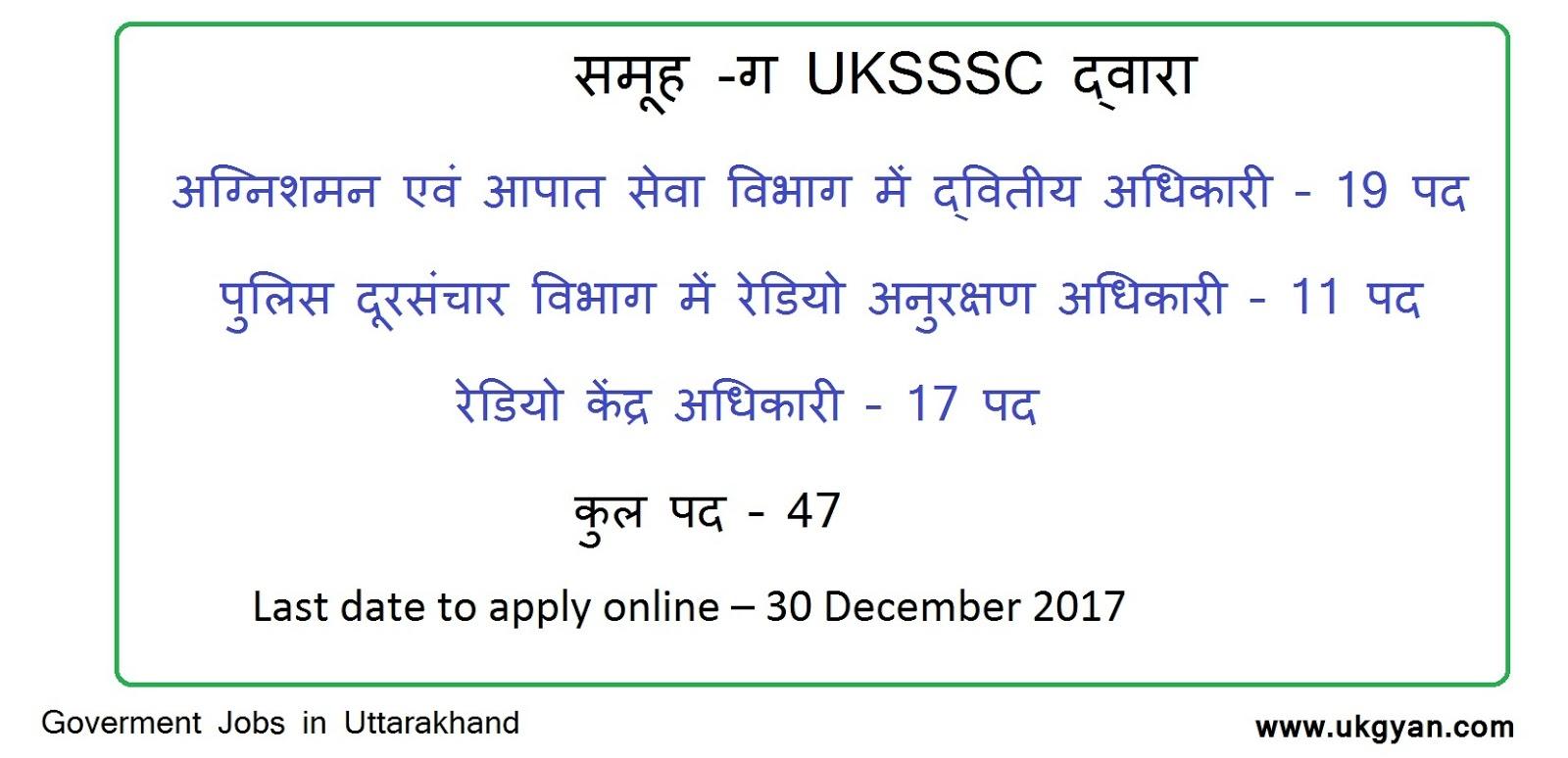 jobs in uttarakhand