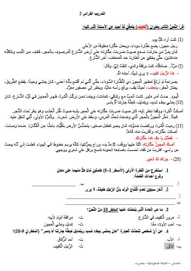 ورقة عمل (التدريب القرائي – الكفيف) في اللغة العربية للصف السابع