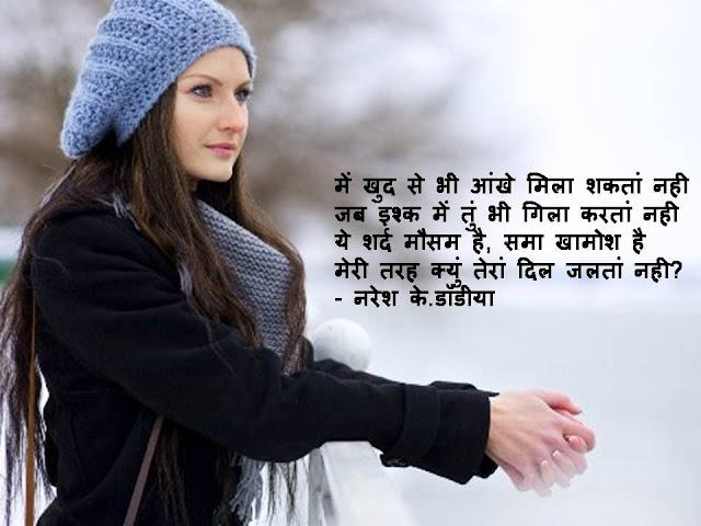 में खुद से भी आंखे मिला शकतां नही Hindi Muktak By Naresh K. Dodia