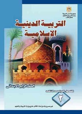 تحميل كتاب الدين الاسلامى للصف الرابع الابتدائى الترم الثانى 2019-2020-2021-2022