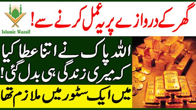 Wazifa For Wealth/Ghar K Darwaze Par Yeh Amal Kren/Be Panah Daulat Ka Khas Amal/Islamic Wazaif