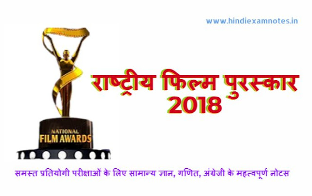 National Film Award 2018 in Hindi
