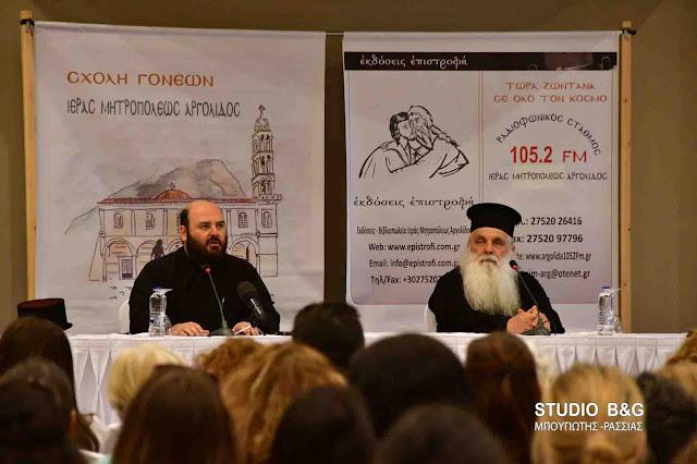Με μεγάλη προσελευση η 5η συναντηση της Σχολής Γονέων της Μητροπόλεως Αργολίδας με ομιλητή τον π. Χαράλαμπο Παπαδόπουλο (Λίβυο)