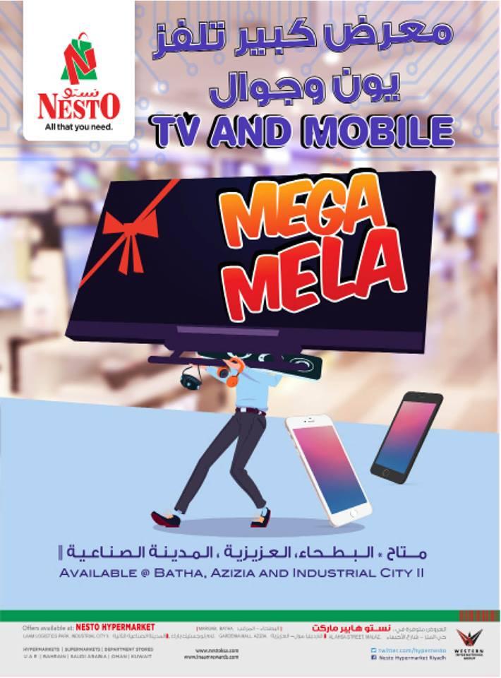 عروض نستو الرياض الاسبوعية من 7 فبراير حتى 13 فبراير 2018