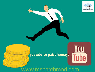 Youtube se paise kaise kamaye | How to earn money from youtube full information