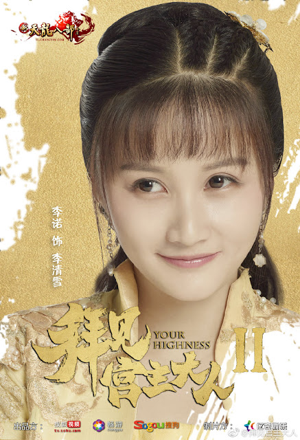 Your Highness 2 cdrama Li Nuo