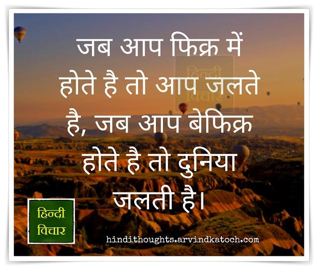 worried, feel, jealous, Hindi Thought, Image, world, carefree,