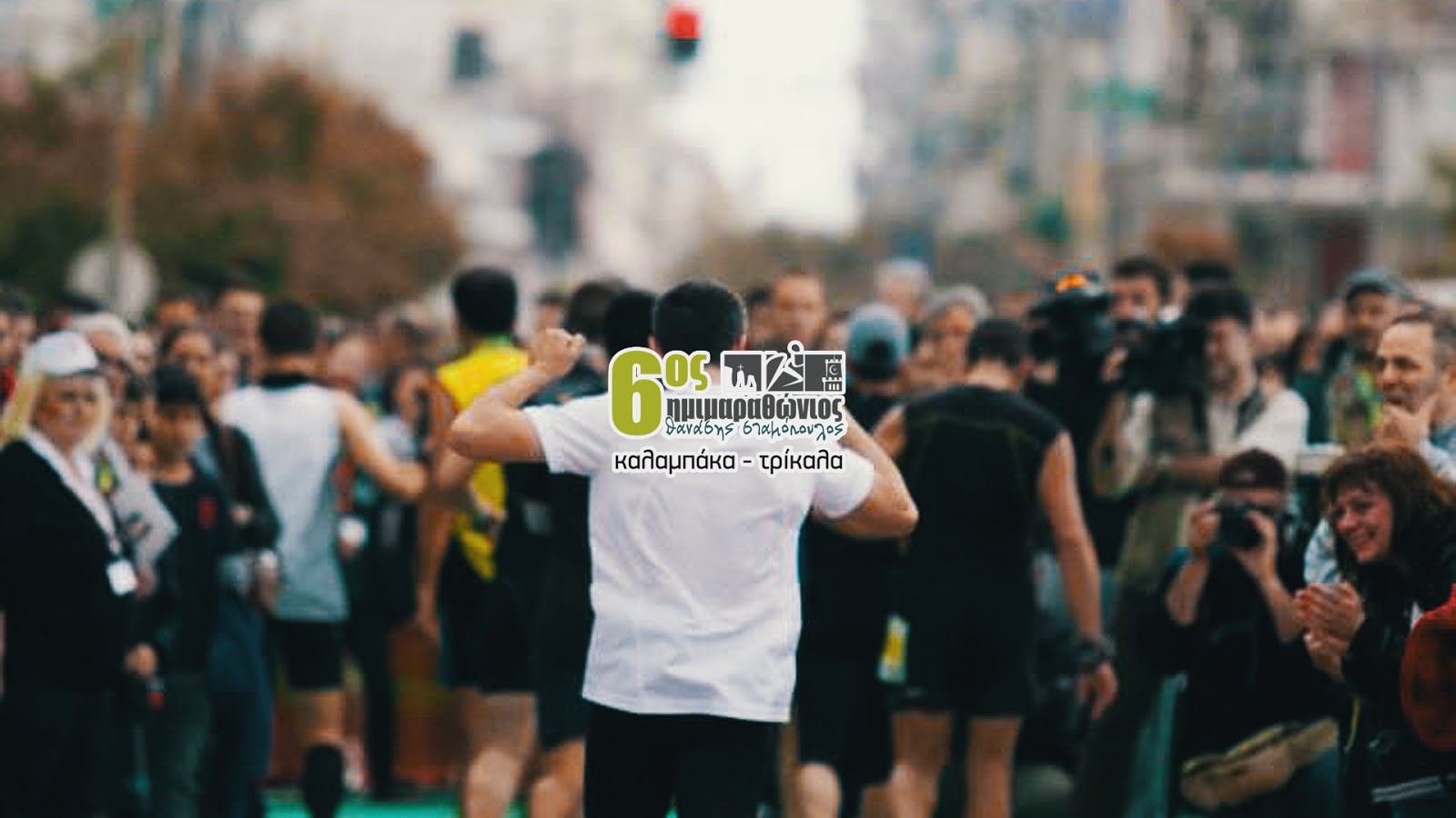 6ος Ημιμαραθώνιος Καλαμπάκα - Τρίκαλα Θανάσης Σταμόπουλος (Sport Trailer)