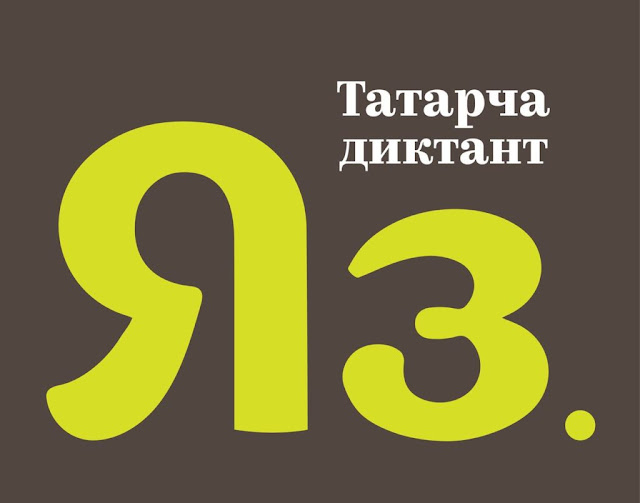 http://diktant.tatar/