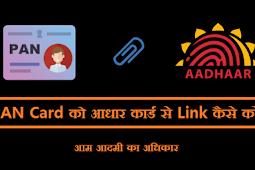 PAN Card को आधार कार्ड से Link कैसे करे?