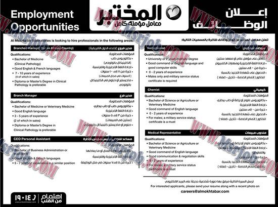 اعلان وظائف معامل المختبر تطلب مؤهلات عليا منشور بالاهرام 29 / 12 / 2017