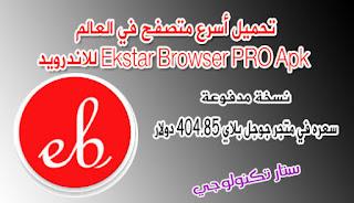 تحميل أفضل وأسرع متصفح Ekstar Browser PRO Apk للاندرويد