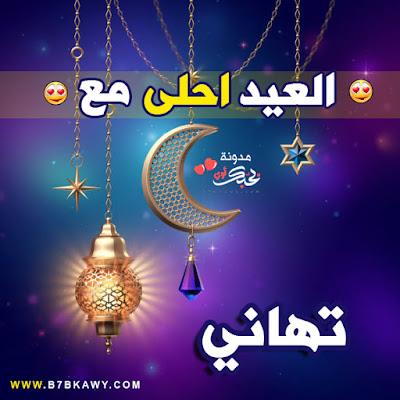 العيد احلى مع تهاني